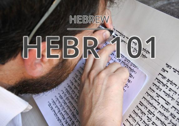 HEBR 101 – Introduction to the Hebrew Alphabet and Hebrew Reading with Sharon Niv